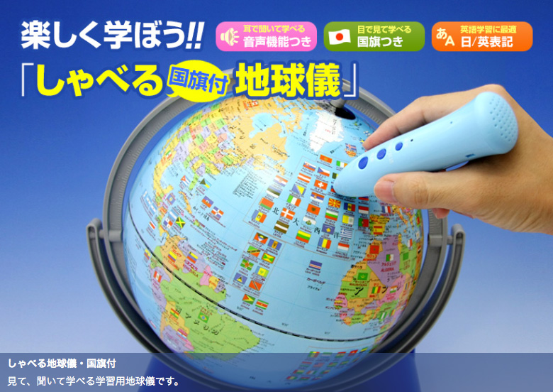 音声機能・国旗イラスト・日本語英語対応