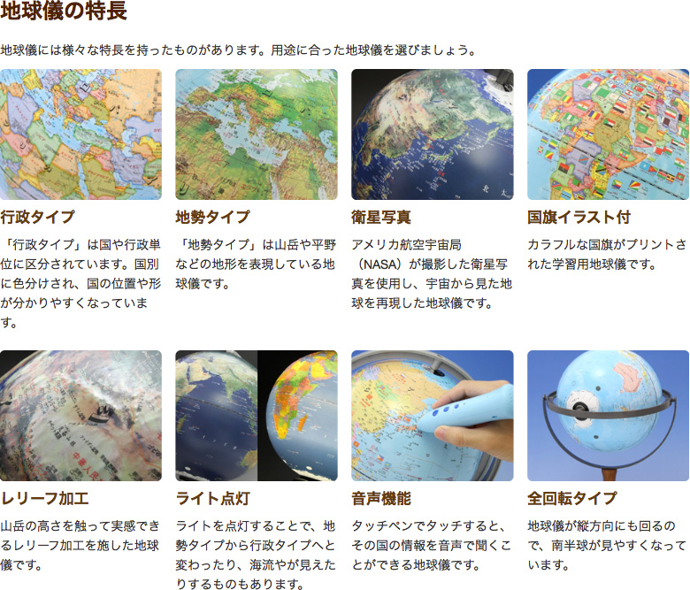 地球儀の特長