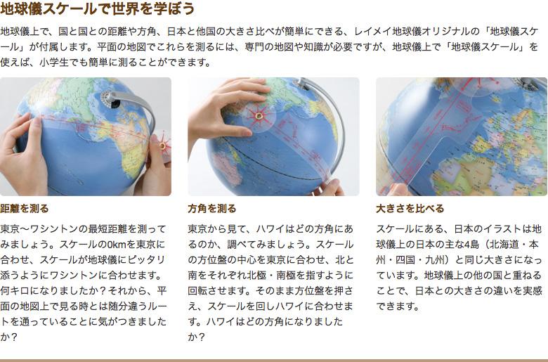 地球儀上で、国と国との距離や方角、日本と他国の大きさ比べが簡単にできる、レイメイ地球儀オリジナルの「地球儀スケール」が付属