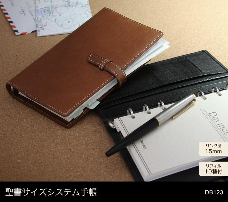 聖書サイズシステム手帳DB123