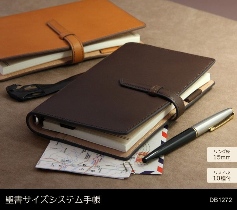 聖書サイズシステム手帳DB1272