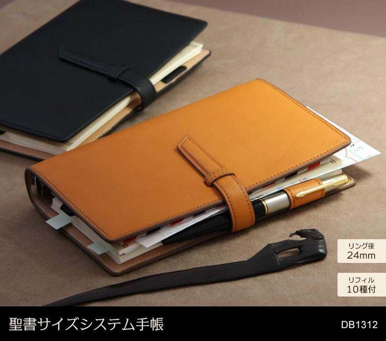 聖書サイズシステム手帳DB1312