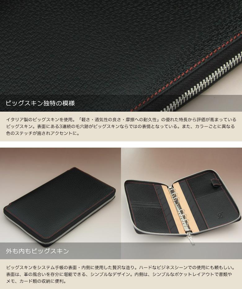 イタリア製のピッグスキン。「軽さ・通気性の良さ・摩擦への耐久性」の特長から評価が高まっているピッグスキン。表面にある3連続の毛穴跡が独特。カラーごとに異なる色のステッチがアクセント。ピッグスキンをシステム手帳の表面・内側に使用した贅沢な造り。シンプルなポケットレイアウトで書類やメモ、カード類の収納に便利。