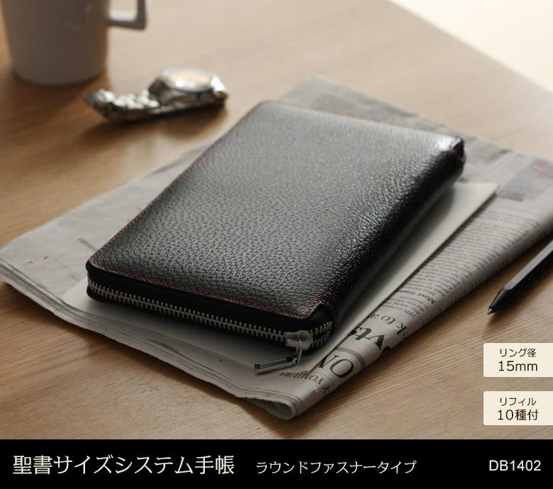 聖書サイズシステム手帳DB1402