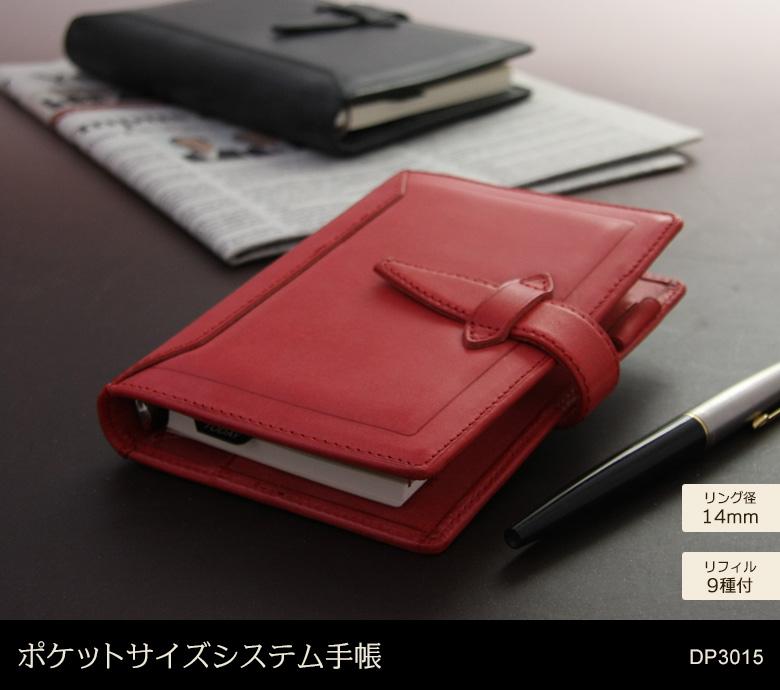 ポケットサイズシステム手帳DP3015