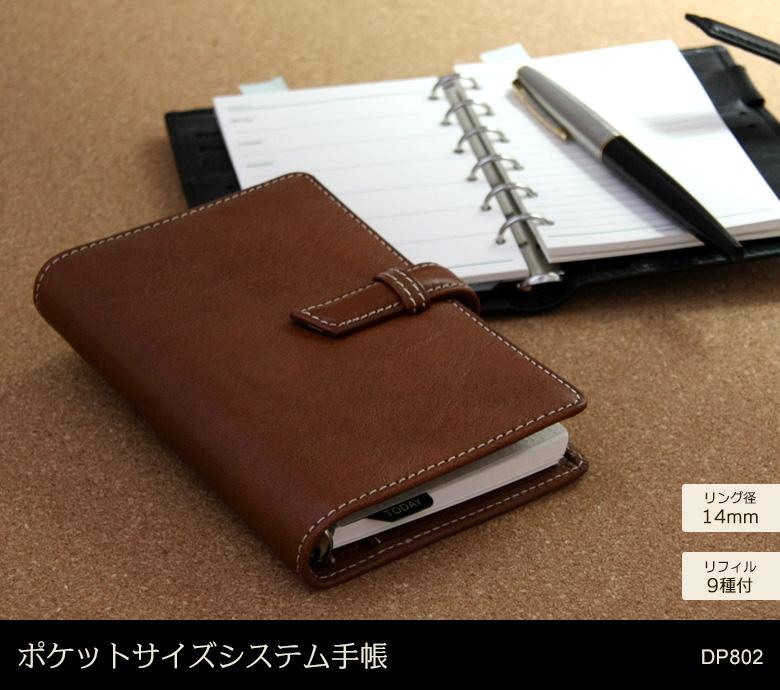 ポケットサイズシステム手帳DP802