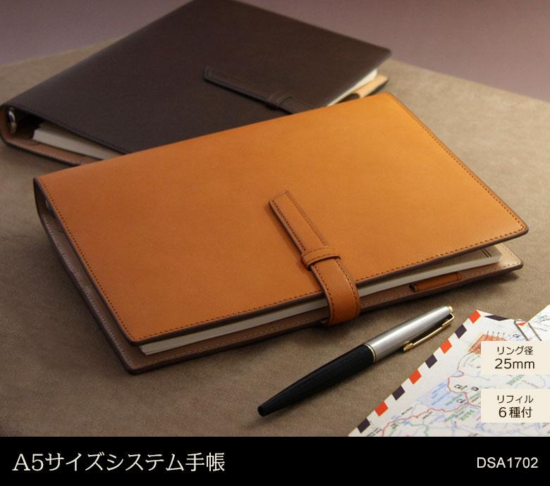 A5サイズシステム手帳DSA1702