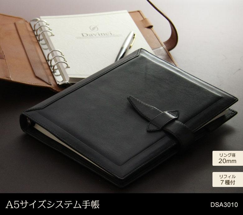 A5サイズシステム手帳DSA3010