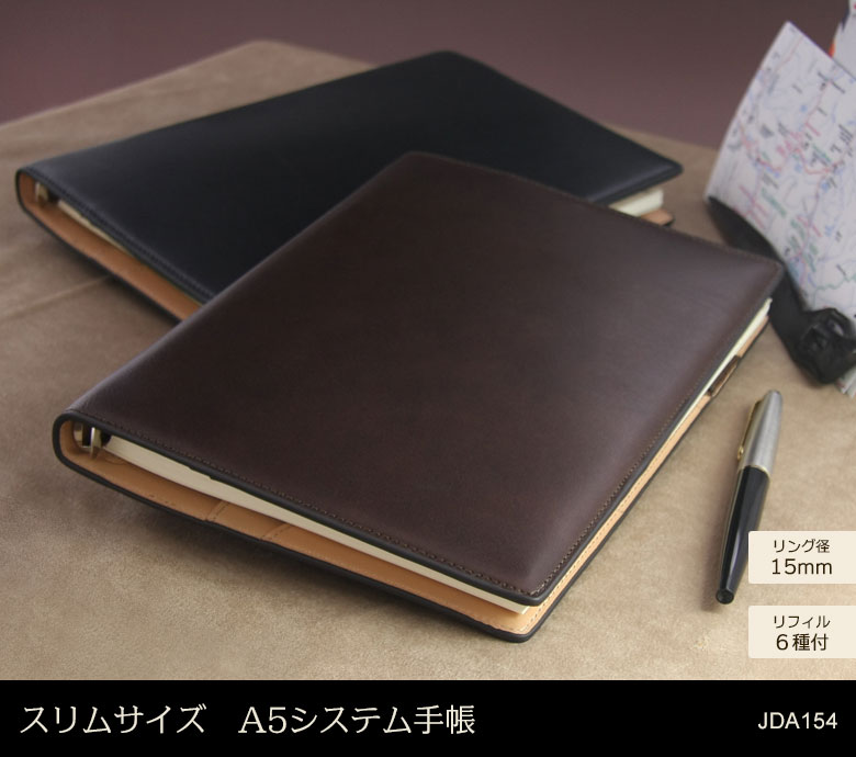 A5サイズシステム手帳JDA154