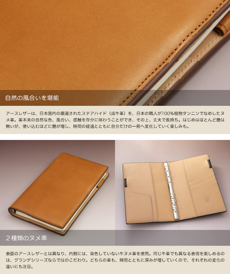 アースレザーは、日本国内のステアハイド(成牛革)を、日本の職人がなめしたヌメ革。自然な色、風合い、感触を存分に味わうことができ、丈夫で長持ち。使い込むほどに艶が増し、経年変化していく。内側には、染色していない牛ヌメ革を使用。