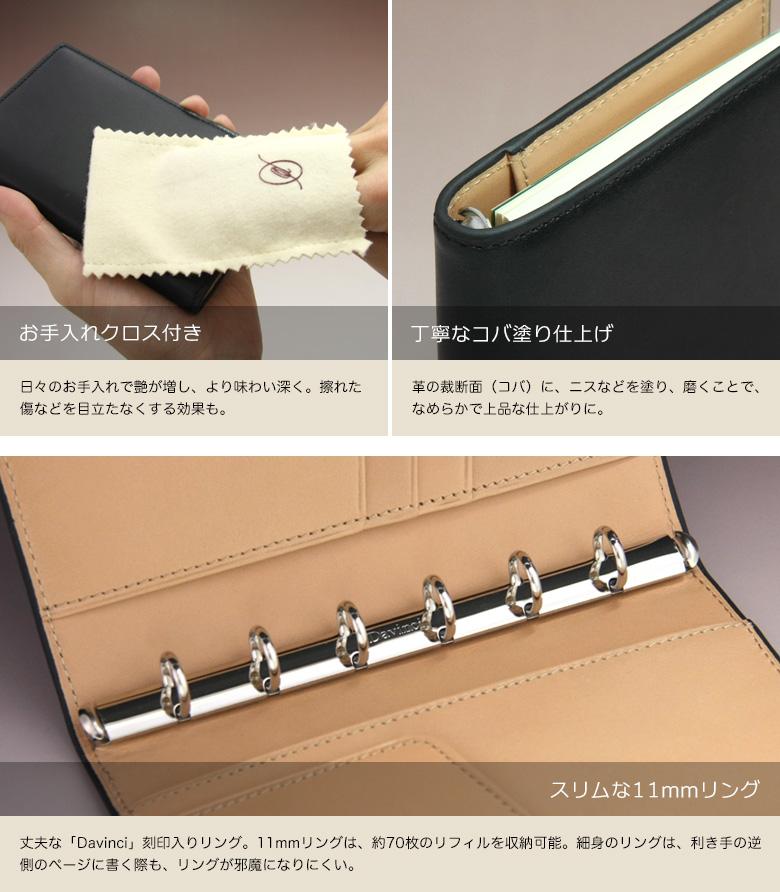お手入れ用クロス付き。革の裁断面はコバ塗りで処理。「Davinci」刻印入りリング。11mmリングは、約65枚のリフィルを収納可能。
