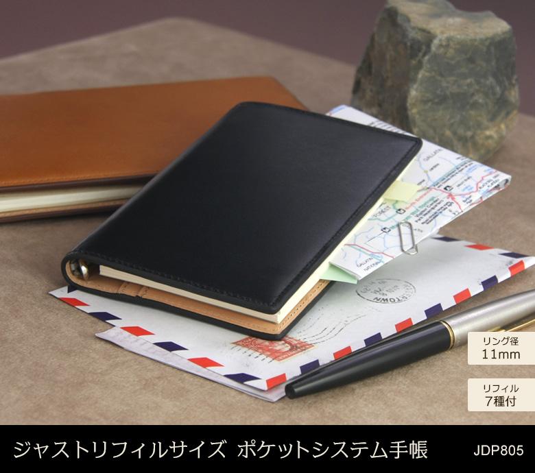 ジャストリフィルサイズポケットシステム手帳JDP805