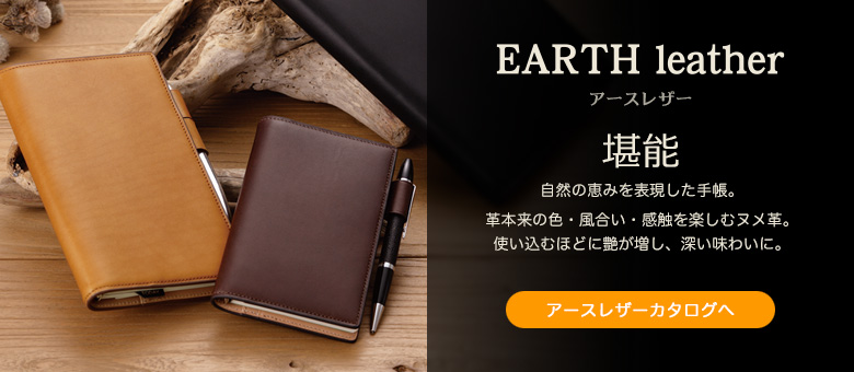 アースレザーは革本来の風合いそのままに仕上げた日本製ヌメ革を使用。