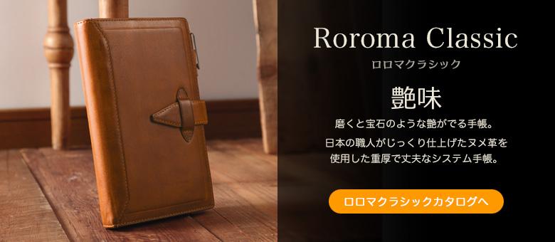ロロマクラシックは磨くと宝石のような艶の出る手帳。日本の革と職人による丈夫なシステム手帳