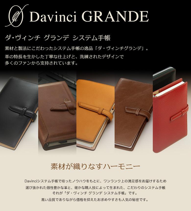 ダ・ヴィンチグランデシステム手帳・革の特長を生かした丁寧な仕上げと、洗練されたデザインで大人気