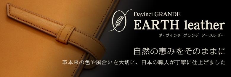 ダ・ヴィンチグランデアースレザーシステム手帳