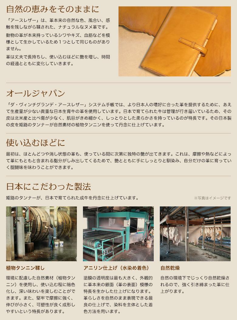 アースレザーは日本の牛の皮を日本の職人が革に仕上げた国産品。きめが細かくなめらかなヌメ革。経年変化で深い味わいに。