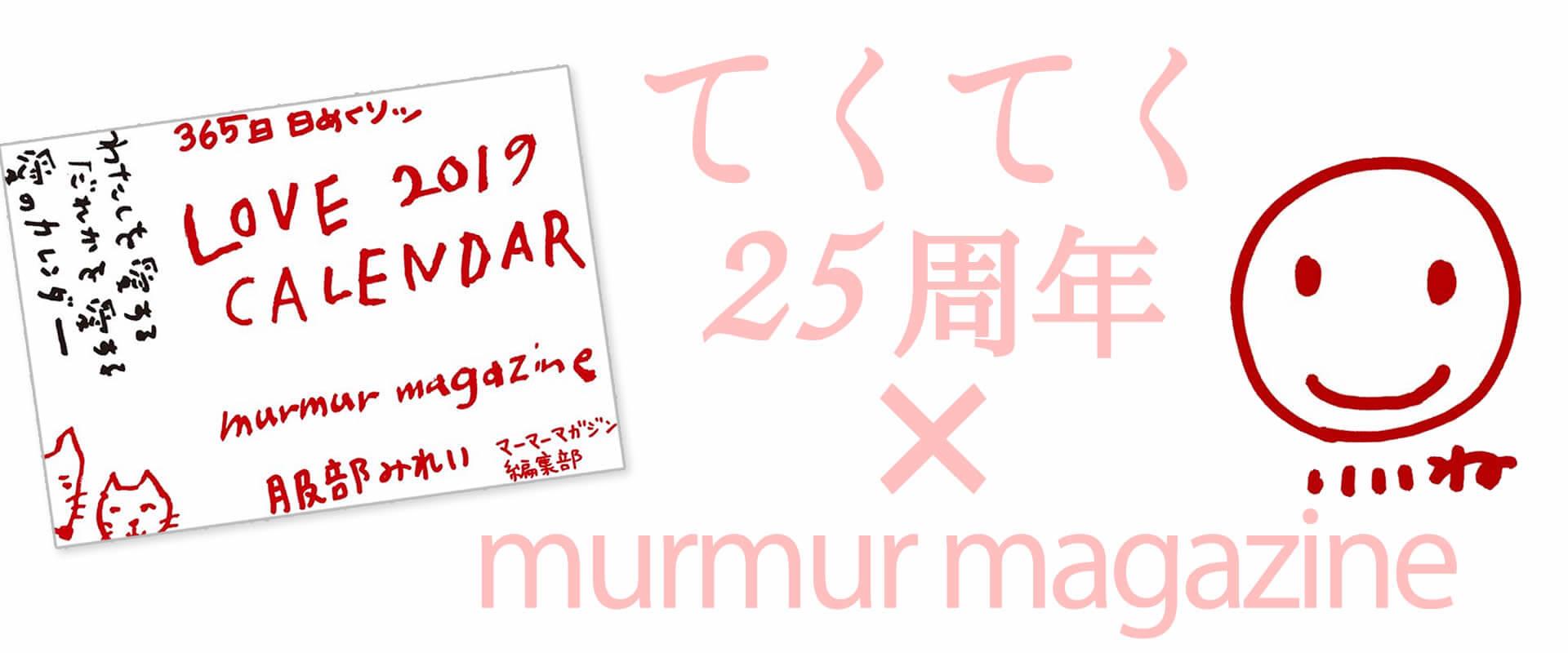 マーマーマガジン×てくてく25周年企画