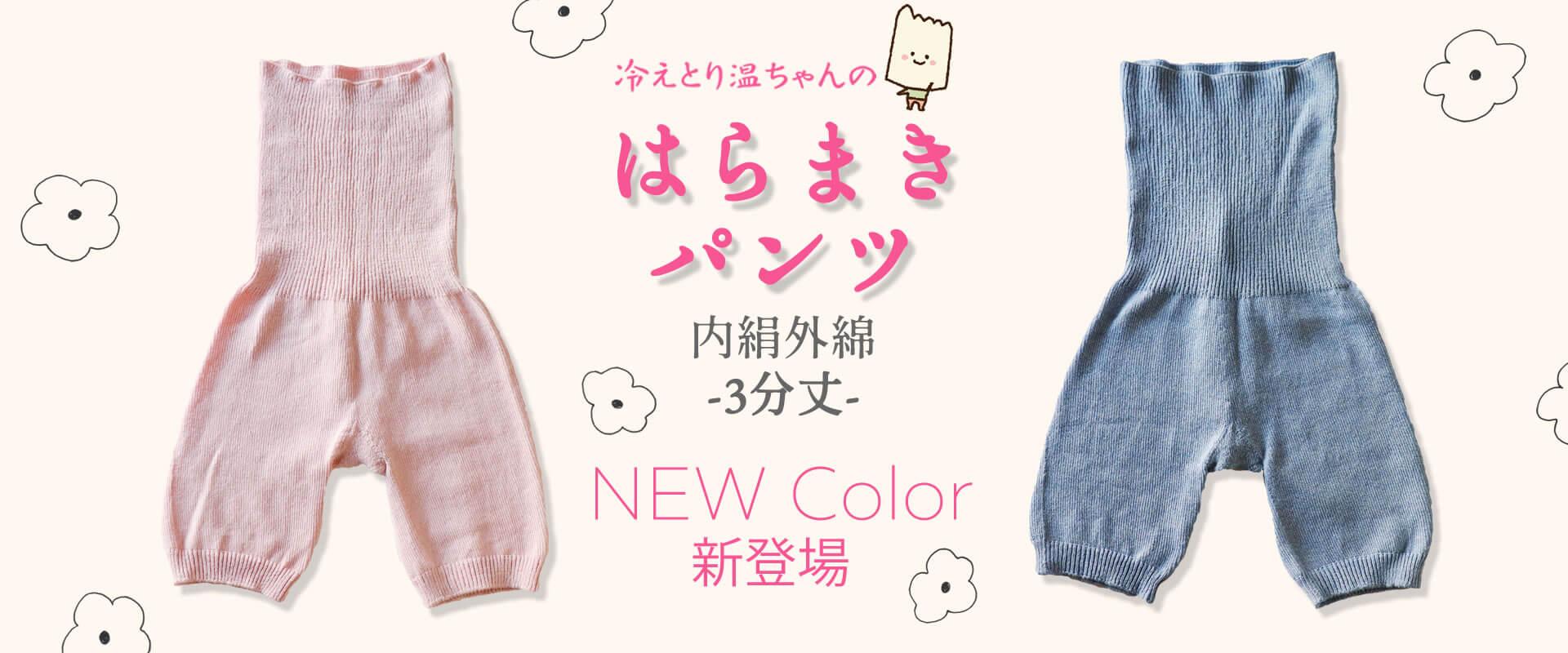 冷えとり温ちゃんのはらまきパンツ 3分丈にピンクとブルーが新登場!