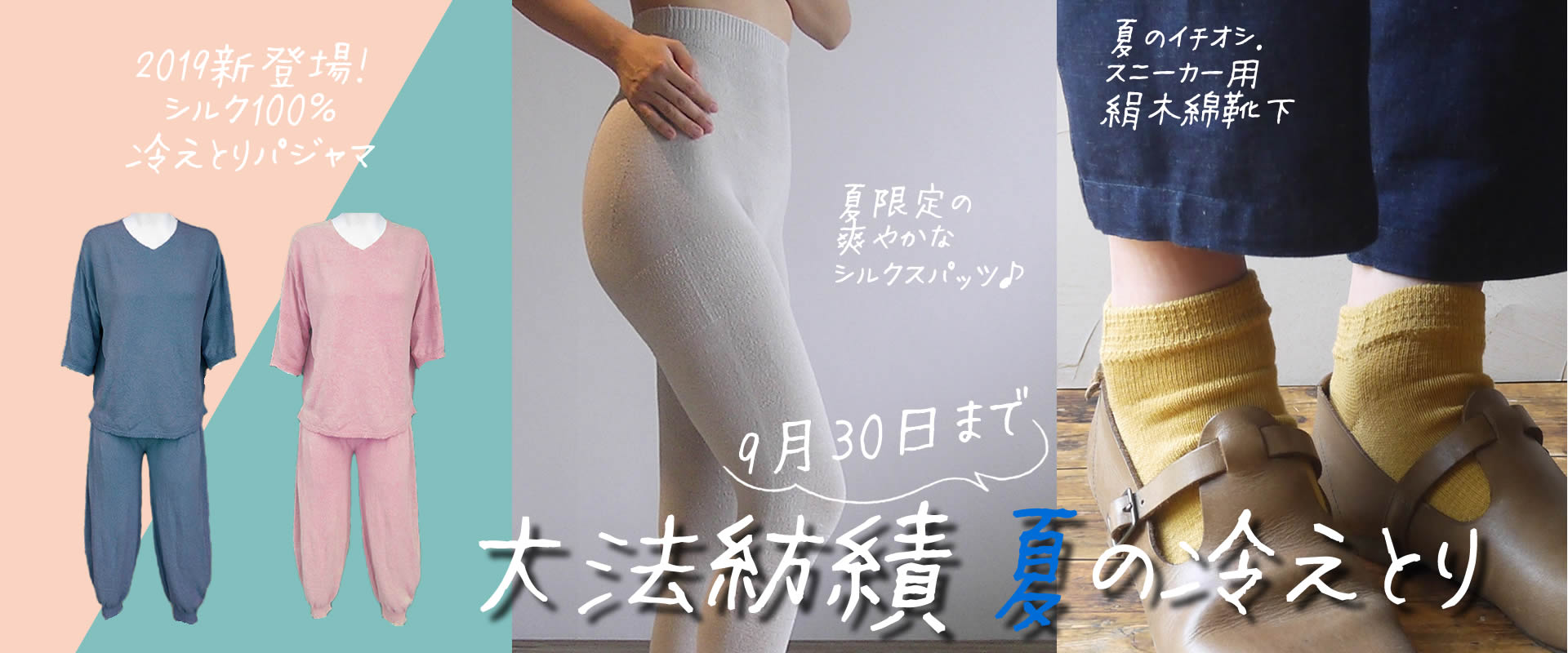 冷えとりの大法紡績 夏季限定商品9月30日まで