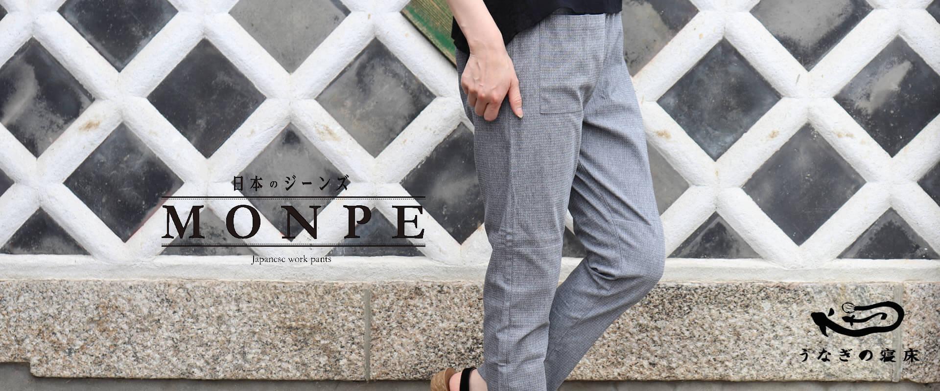 日本のジーンズ MONPE(もんぺ) うなぎの寝床