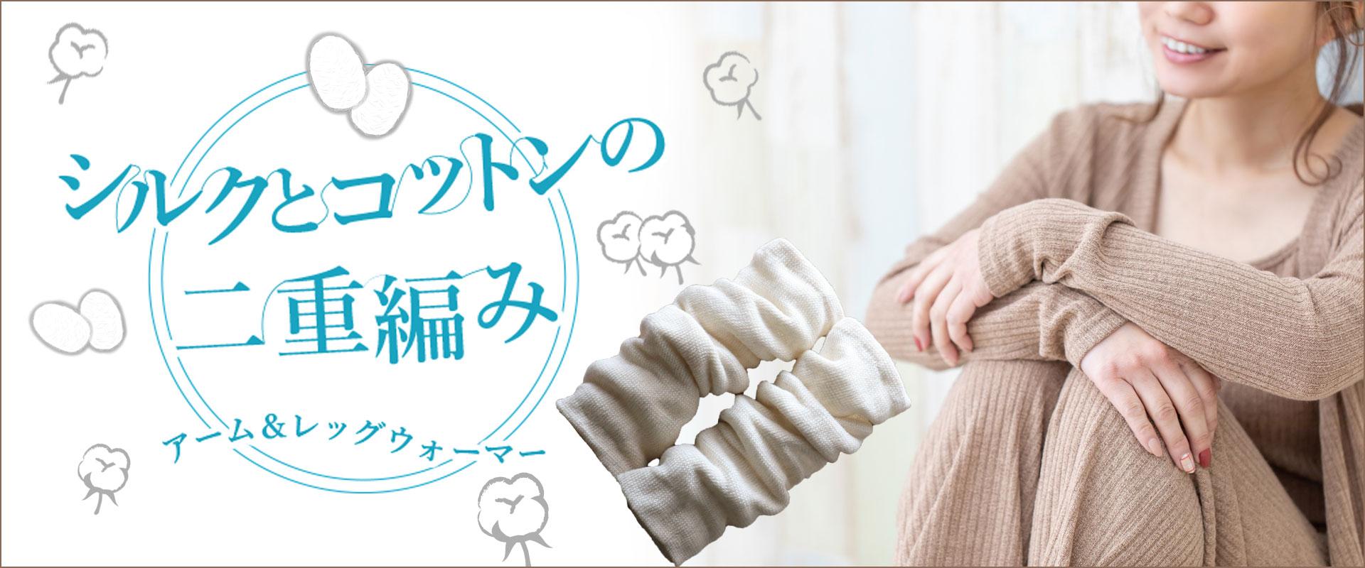 【リニューアル!】冷えとり温ちゃんの アーム&レッグウォーマー