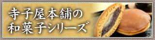 おかき処寺子屋本舗の和菓子シリーズ
