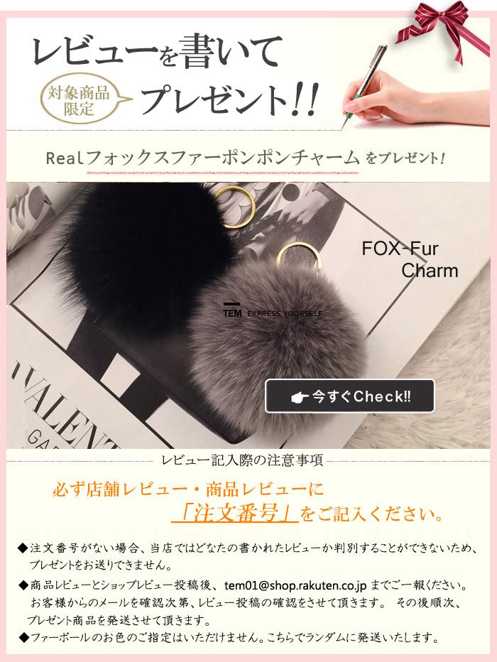 レビューを書いてフォックスファーチャーム・人気商品を無料Get!