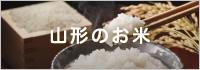 山形のお米