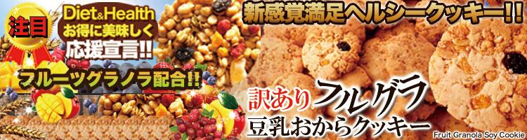 【訳あり】新感覚ヘルシークッキー☆フルグラ豆乳おからクッキーどっさり1kg!!(常温商品)