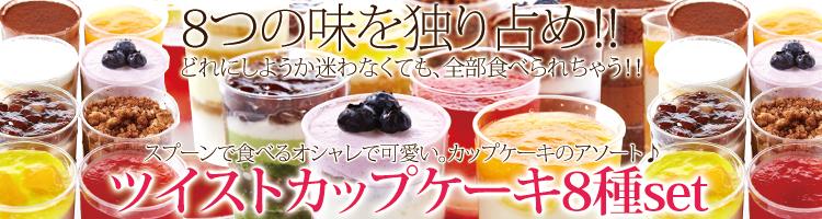 ツイストカップケーキ8種