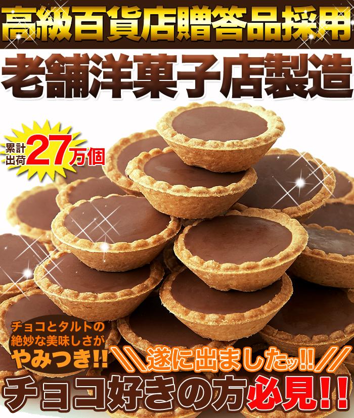 高級百貨店贈答品採用!!老舗洋菓子店製造!チョコタルト