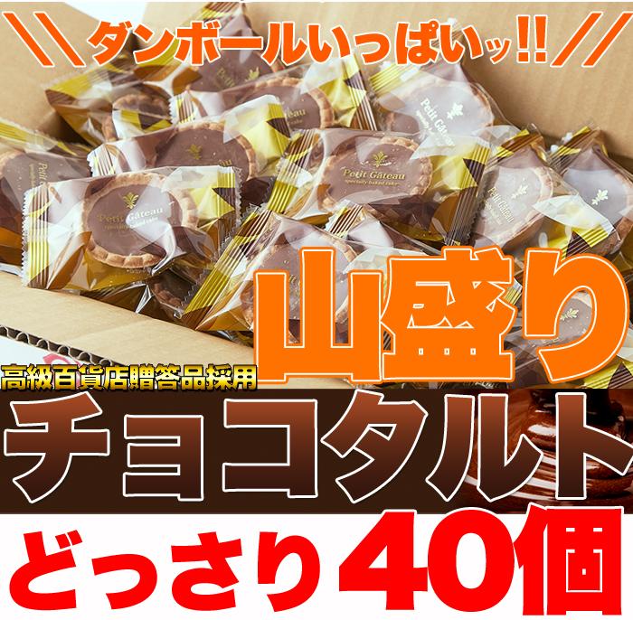 累計出荷27万個!!チョコタルト