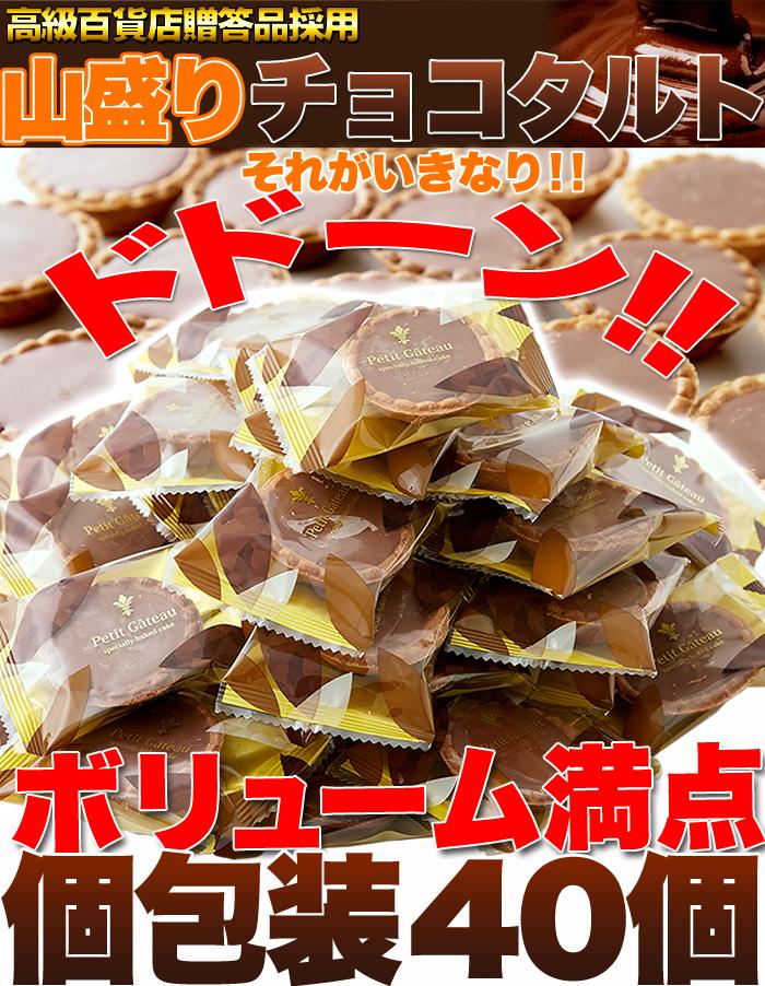 チョコとタルトの絶妙な美味しさがやみつき!!チョコ好きの方、必見です♪