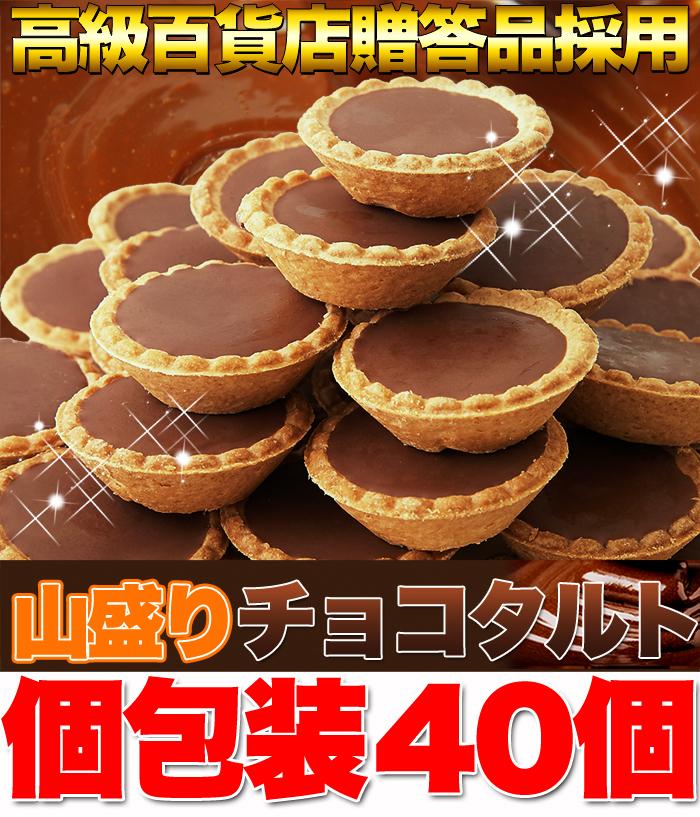 美味しさの秘密は・・・・生地とチョコの絶妙なバランス!!サクッと香ばしい生地になめらかな「ミルクチョコレート」!チョコタルト