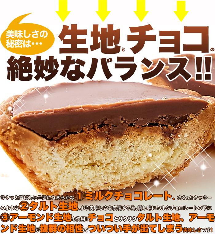 さくっとクッキーのような「タルト生地」より美味しさを表現する為、ミルクチョコレートの下に「アーモンド生地」!ついつい手が出てしまう美味しさです!