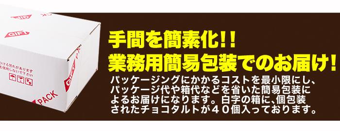 山盛り☆チョコタルトどっさり40個 個包装 チョコレート スイーツ おやつ
