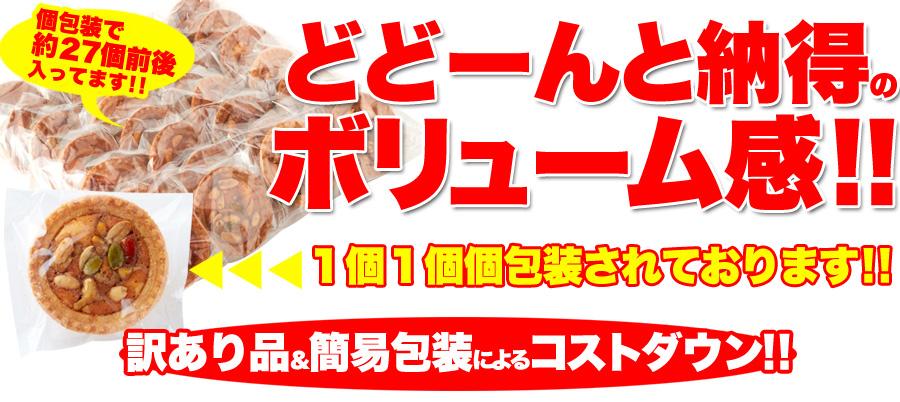 自家製ナッツのはちみつ漬け!!風味へのこだわり!北海道のスイーツ工房 自家製ナッツのハチミツ漬けを使用しています。