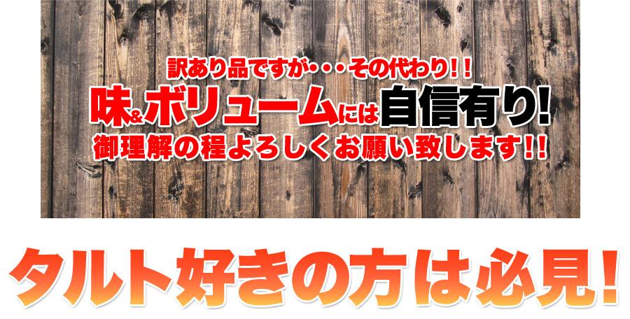 「北海道 白老産の新鮮な卵を使用」北海道有数の鶏卵の生産地 白老町の鶏卵を使用。卵は新鮮第一。ハニーナッツタルト