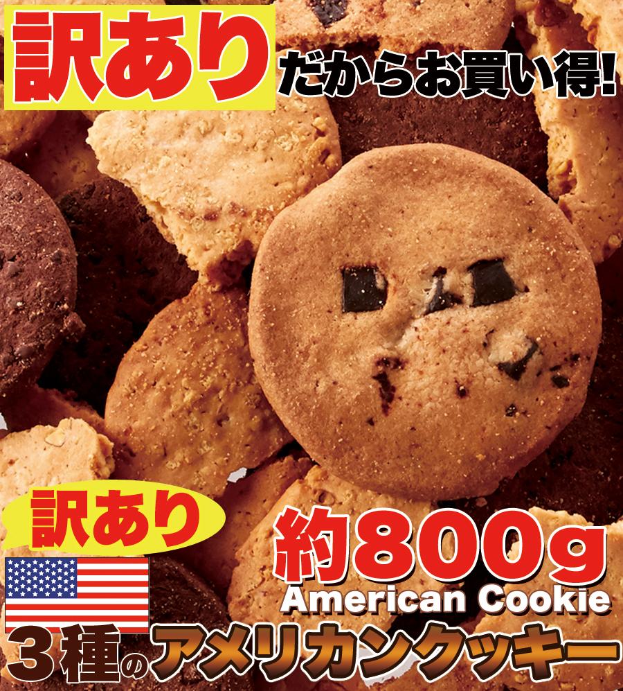 アメリカンクッキー スイーツ
