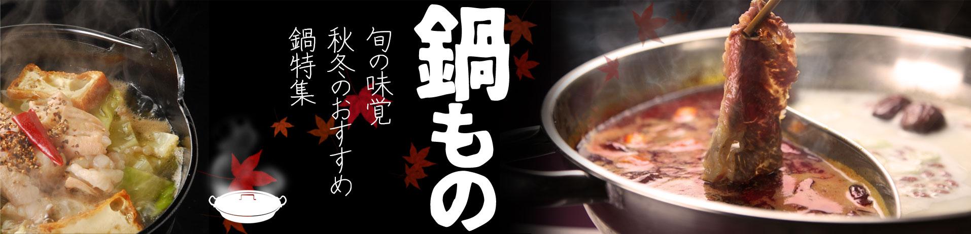 鍋もの、旬の味覚、秋冬のおすすめ鍋特集