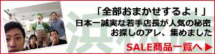 浜松屋 「全部おまかせするよ!」 日本一誠実な若手店長が人気の秘密 お探しのアレ、集めました SALE商品一覧へ