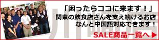 川崎店 「困ったらココに来ます!」 関東の飲食店さんを支え続けるお店 なんと中国語対応できます! SALE商品一覧へ