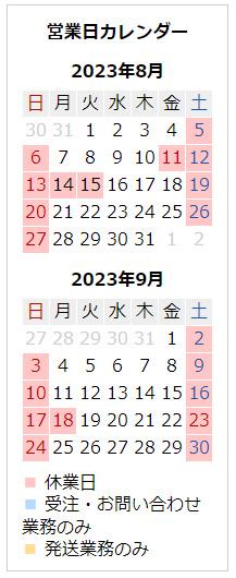 ネット販売定休日カレンダー