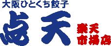 大阪ひとくち餃子 点天 楽天市場店