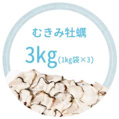 3kg(1kg袋×3)