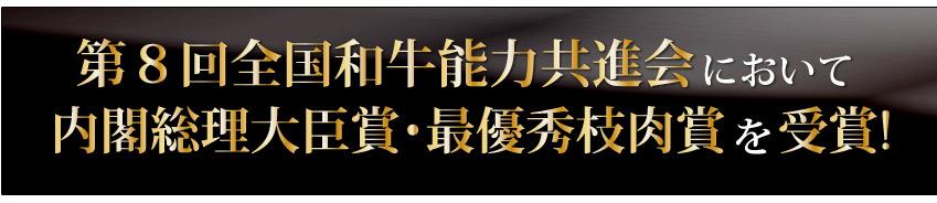 第8回全国和牛能力共進会において内閣総理大臣賞・最優秀枝肉賞を受賞