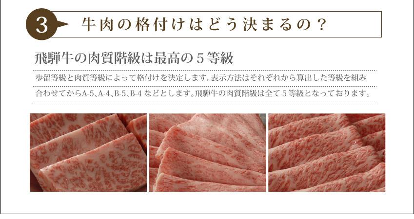 飛騨牛の肉質階級は最高の5等級です