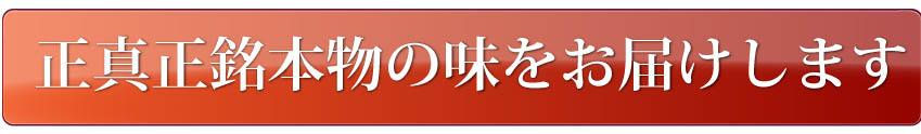 正真正銘本物の味、松阪牛をお届けします