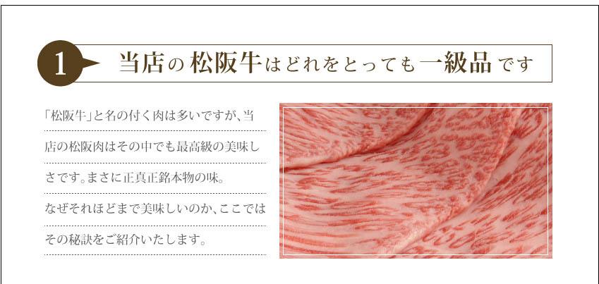 当店の松阪牛はどれをとっても一級品です